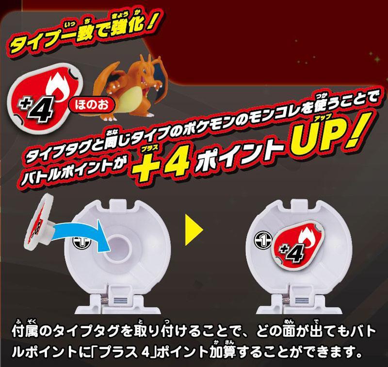 Pokemon MonColle PokeDel-Z Charizard (Ultra Ball) 2