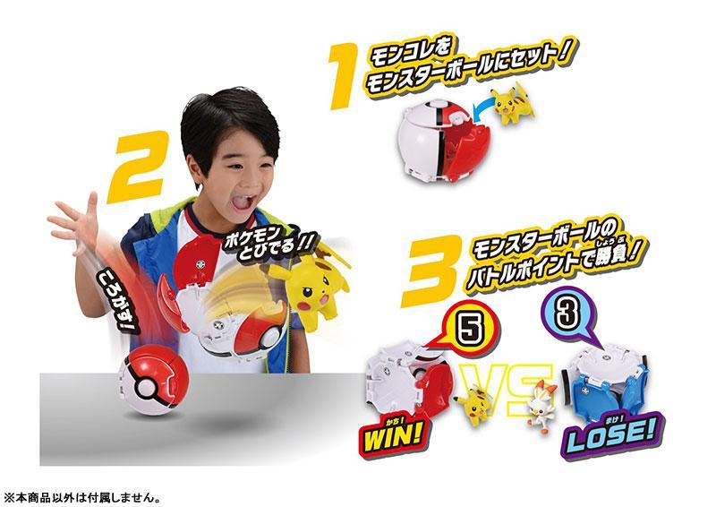 Pokemon MonColle PokeDel-Z Starter Set (Pokeball: Great Ball) 1